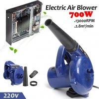 Máy Thổi Bụi Cực Đại 700W Knet Electric Blower